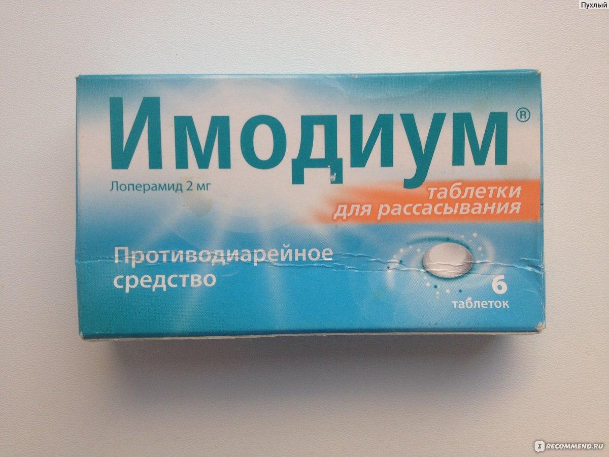 Как часто можно принимать имодиум - помощь доктора