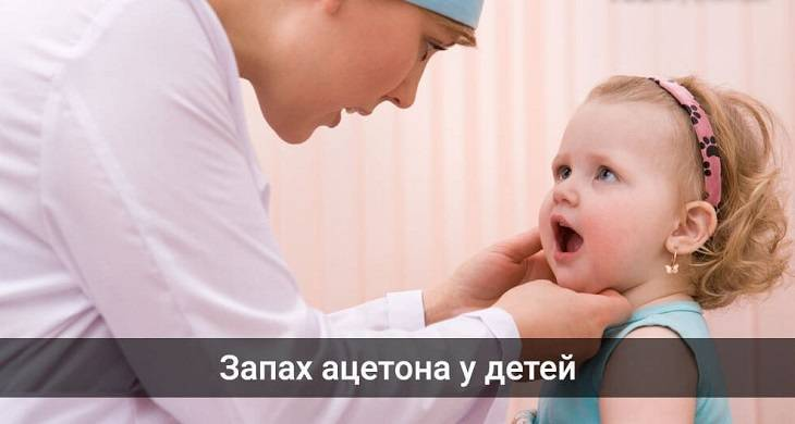 Запах ацетона изо рта у ребенка: причины и как лечить