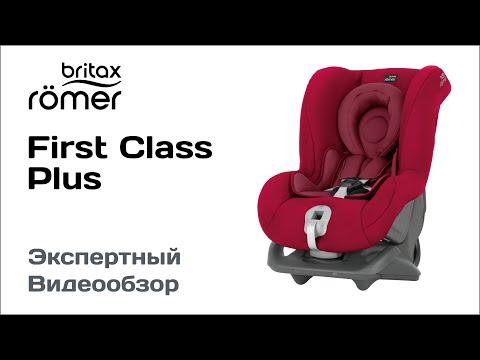 Автокресло britax romer first class plus: отзывы и обзор