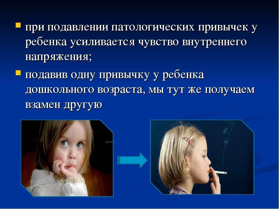 Вредные привычки у детей – виды, профилактика