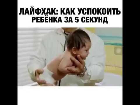 Детская истерика: как успокоить ребенка за 2 минуты