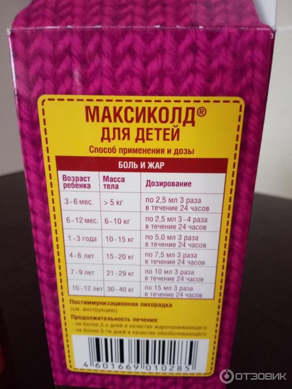 Инструкция по применению «азитромицина» для детей: дозировки суспензии, капсул и таблеток
