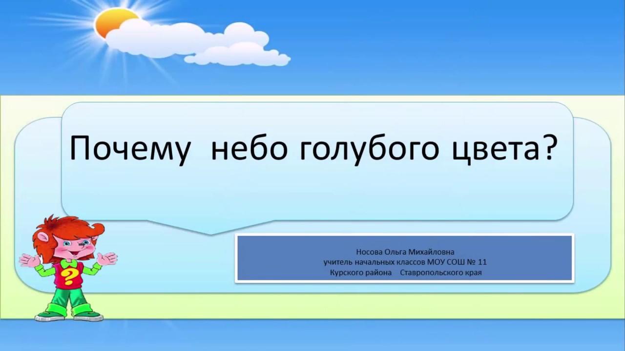 Почему небо голубое (короткий ответ). как объяснить ребенку.
