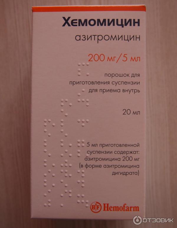 Хемомицин для детей: инструкция по применению и для чего он нужен, цена, отзывы, аналоги