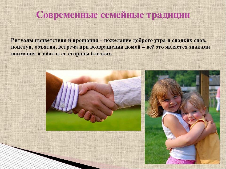 Значение семьи в жизни человека. дети в семье. семейные традиции