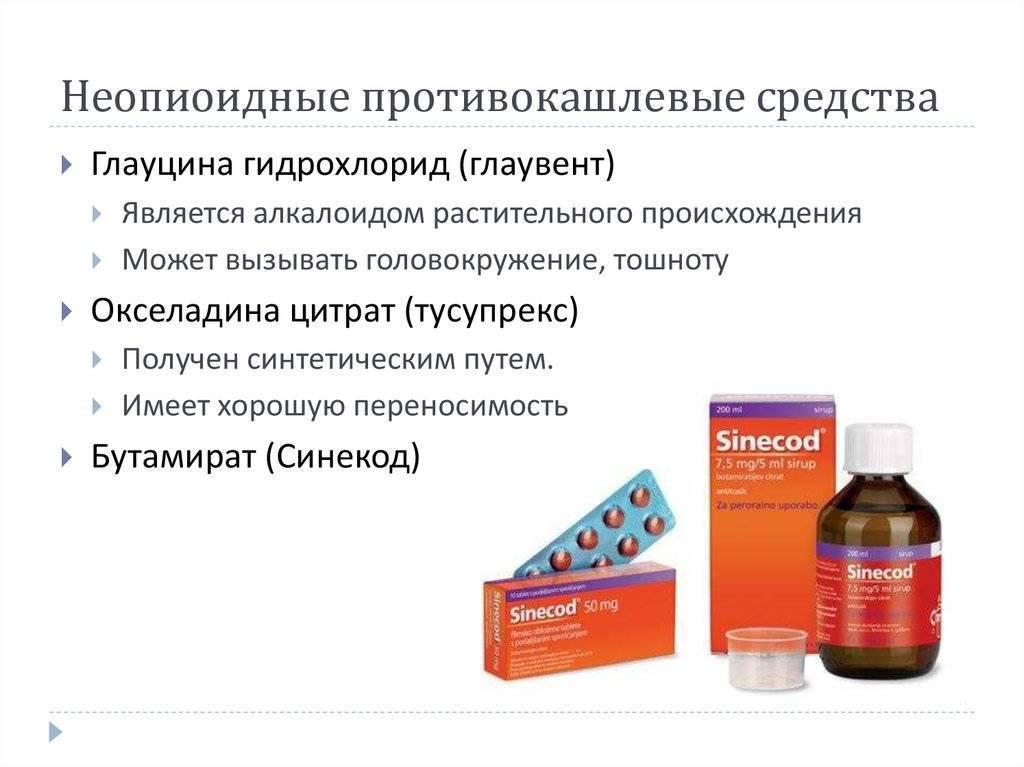 Лекарства от сухого кашля для детей - список препаратов