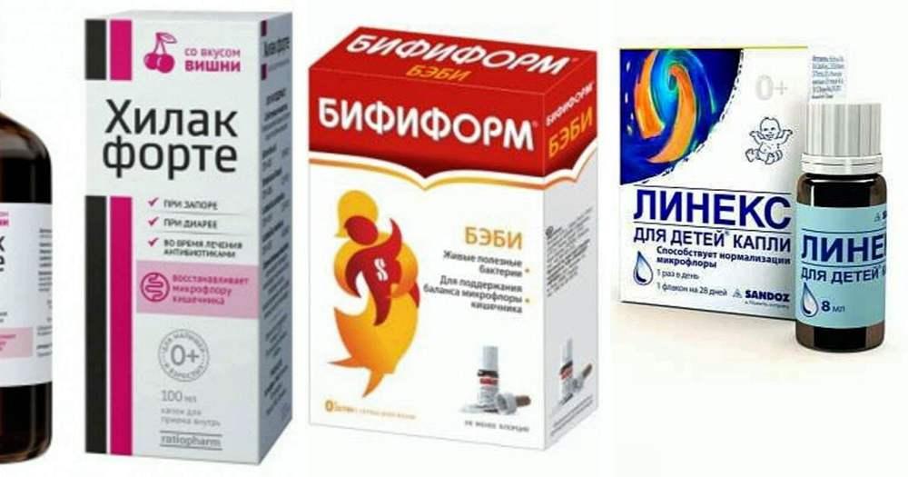 Пробиотики и пребиотики для новорожденных
