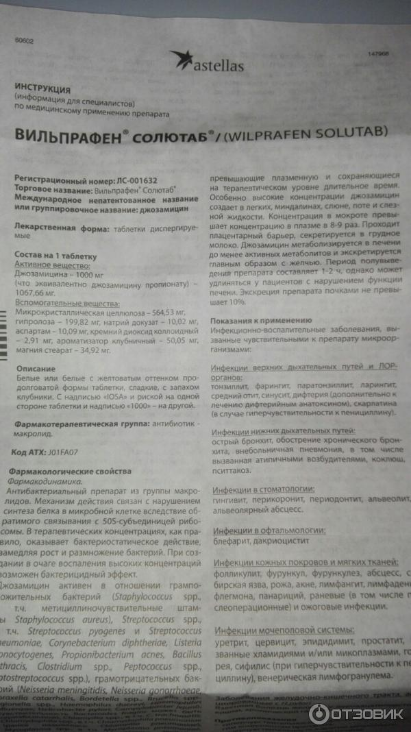 «вильпрафен»: инструкция по применению для детей с дозировками по возрасту. схема лечения уреаплазмы вильпрафеном - состав, инструкция по применению, побочные действия и противопоказания