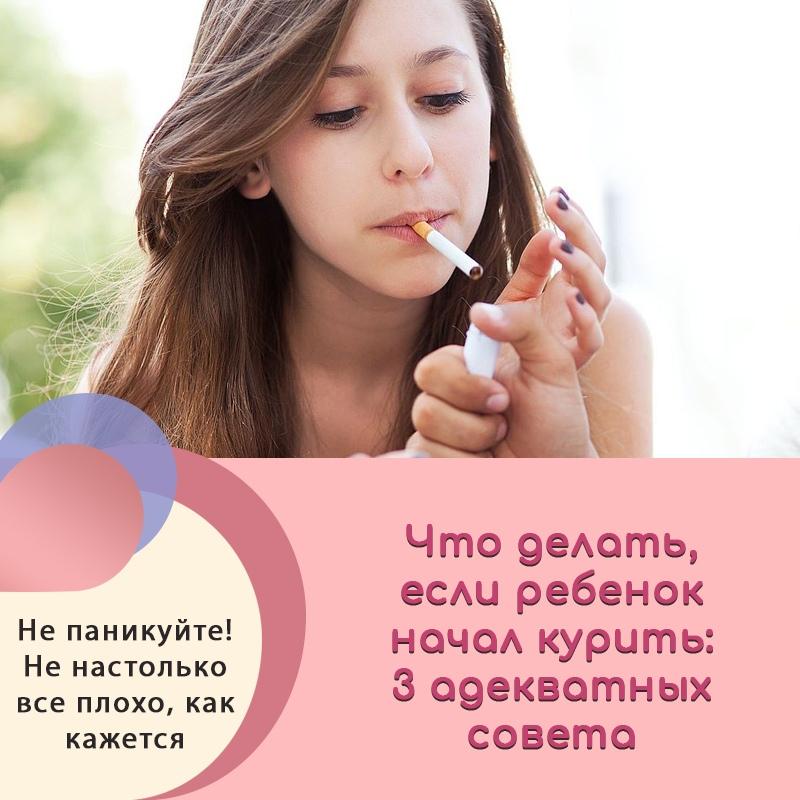 """Рекомендации родителям """"если подросток начал курить"""". что делать, если ребенок начал курить: как родителям себя вести, чтобы не усугубить ситуацию"""