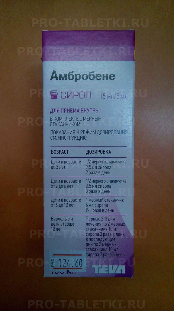 Амбробене для детей: показания, инструкция по применению сиропа, таблеток, раствора для приёма внутрь и ингаляций + отзывы
