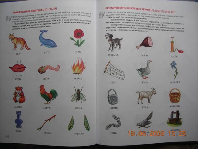 Логопедические игры для детей 6-7 лет