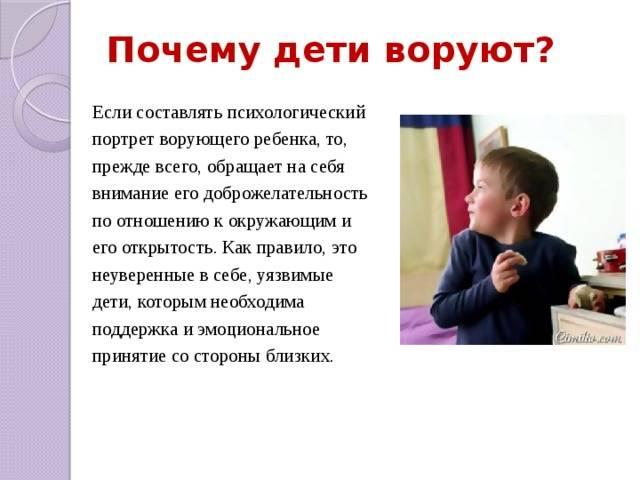 Ребенок ворует деньги у родителей - что делать?