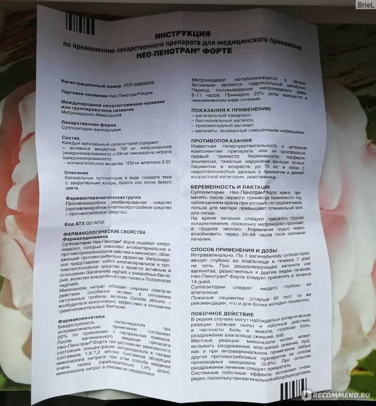 Свечи «нео-пенотран» при беременности: описание и состав, можно ли, инструкция по применению