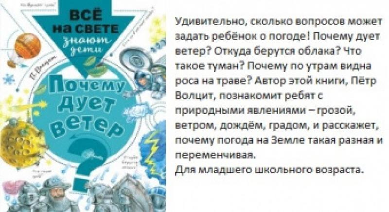 Нод «что такое ветер». воспитателям детских садов, школьным учителям и педагогам - маам.ру