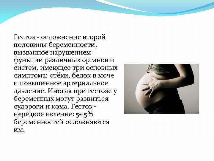 Признаки замершей беременности на ранних сроках – какие симптомы должны насторожить в первом триместре