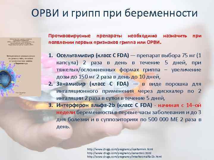 Какие лекарства можно принимать беременным при простуде на ранних сроках. horoshayaberemennost.ru