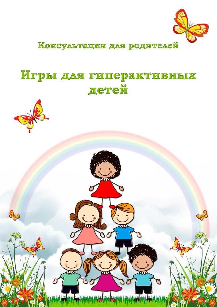Психолого-педагогический тренинг «гиперактивный ребенок в детском саду»