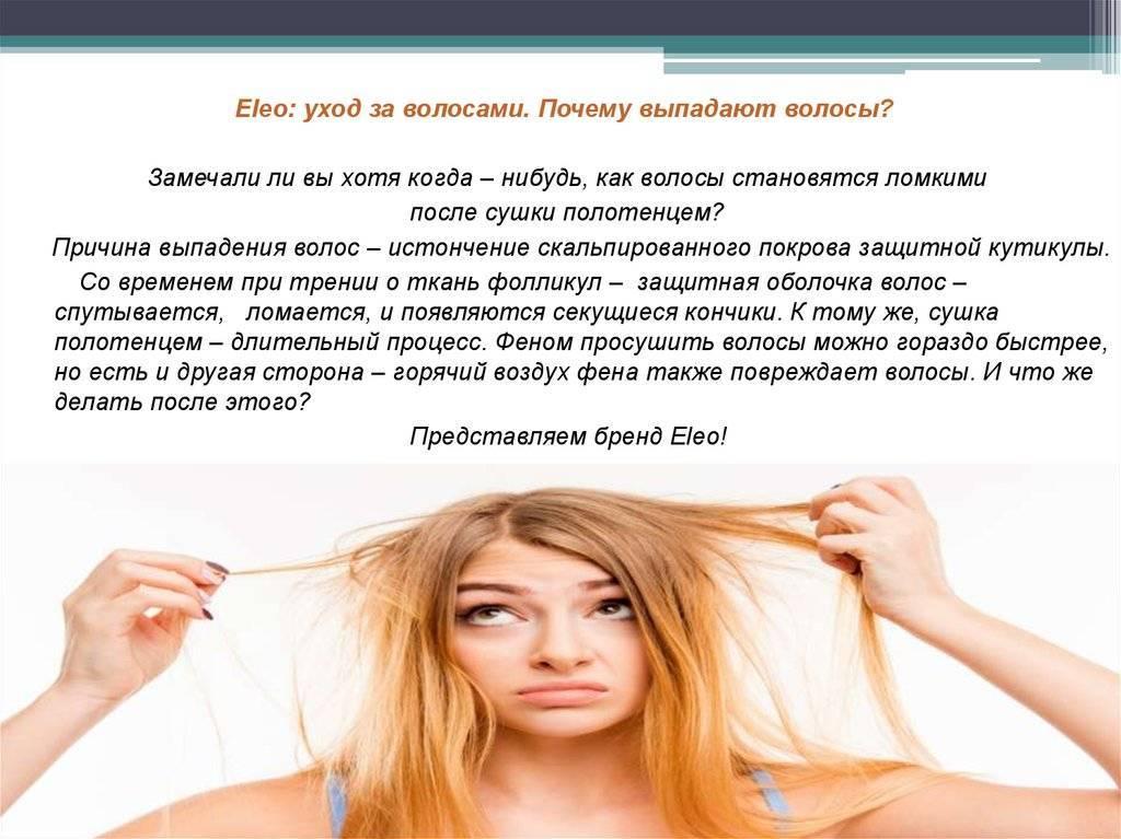 Шелушение кожи головы и выпадение волос у детей | обзор лучших средств от выпадения волос