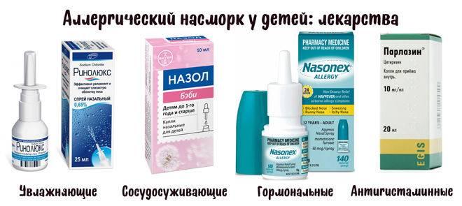 Лечение заложенности носа у ребенка 3 лет народными средствами