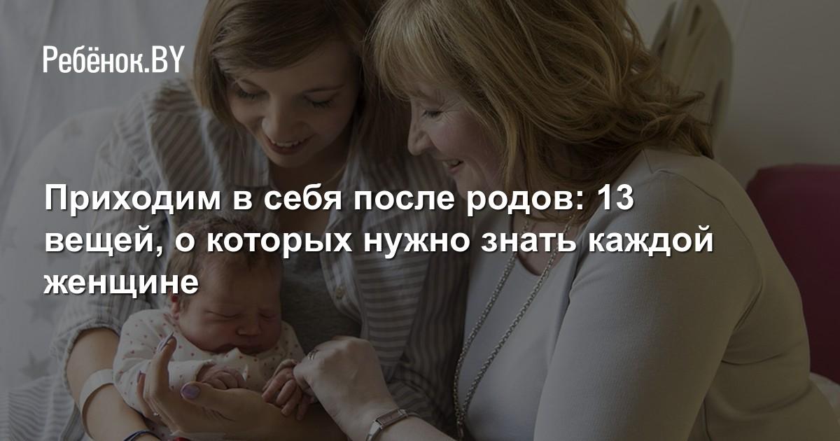 Что нужно маме после родов? список самых необходимых покупок
