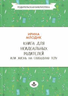 Отзыв на книгу для для неидеальных родителей -- ирина млодик