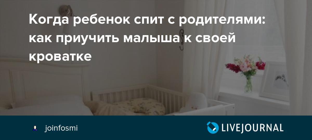 Как быстро приучить ребенка спать в своей кроватке без капризов и слез