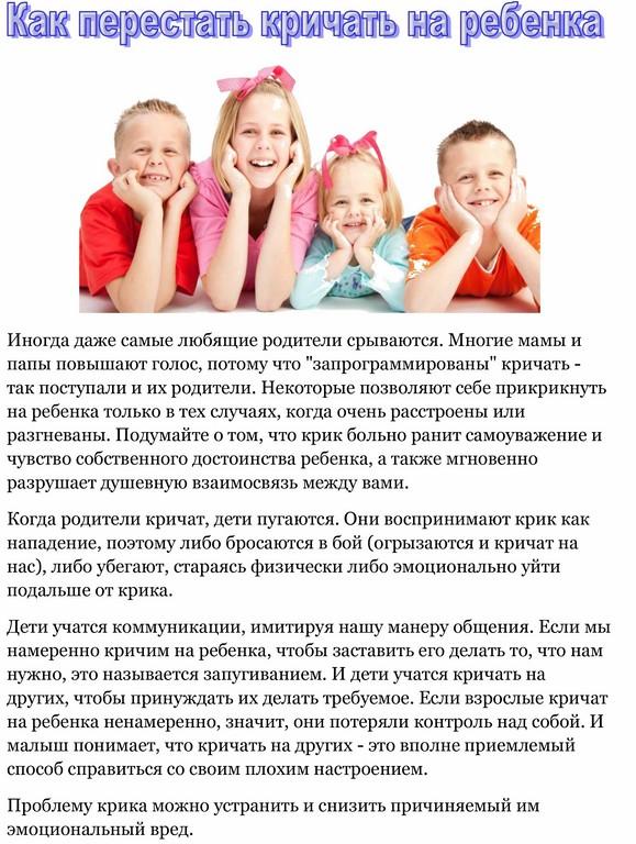 Как добиться от ребенка послушания без лишних усилий - воспитание и психология