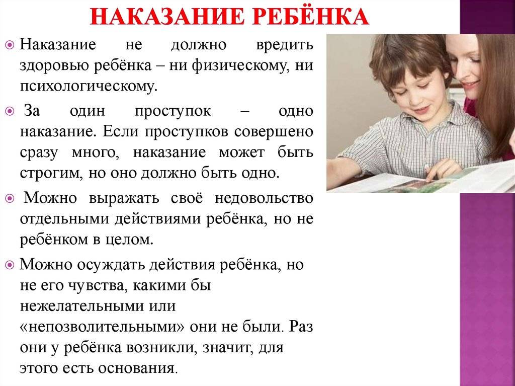 Когда и за что можно наказывать ребенка? теория и практика наказаний   воспитание ребенка