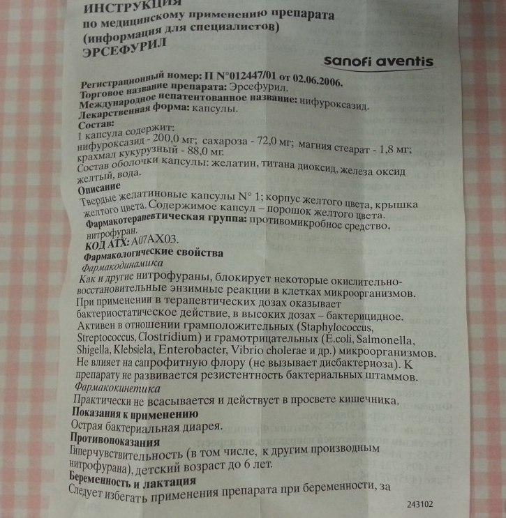 """Суспензия """"нифуроксазид"""" для детей: инструкция по применению, эффективность, отзывы"""