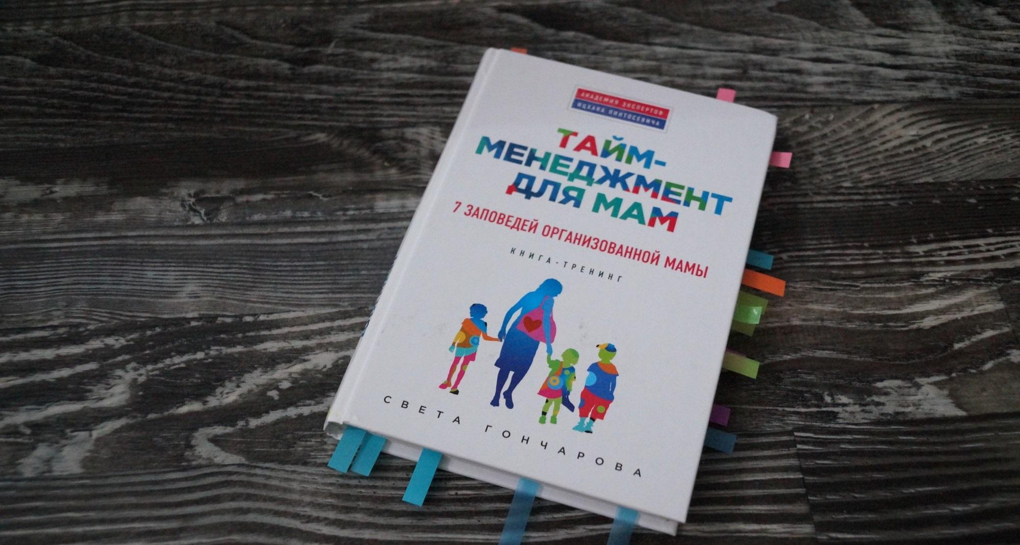 Тайм - менеджмент для молодой мамы   | материнство - беременность, роды, питание, воспитание