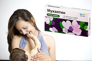 Мукалтин при кормлении грудью