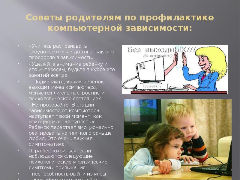 Как отучить от компьютера ребенка? влияние компьютера на здоровье