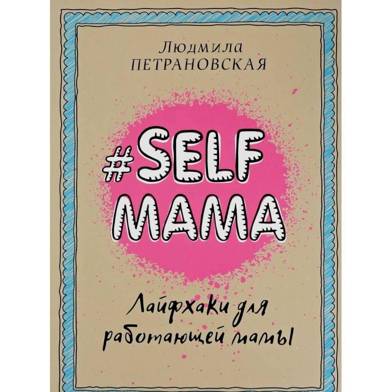 Любящие мамы: лайфхаки для мам - правило 5 минут - иркутская городская детская поликлиника №5