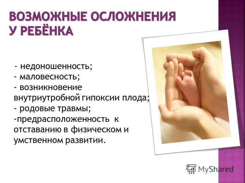 Гипоксия плода – диагностика и лечение по неделям беременности, последствия для головного мозга, почек, легких и других органов. профилактика