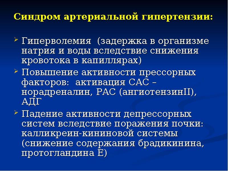 Гипертензионный синдром у детей: проявления, симптомы и лечение - sammedic.ru