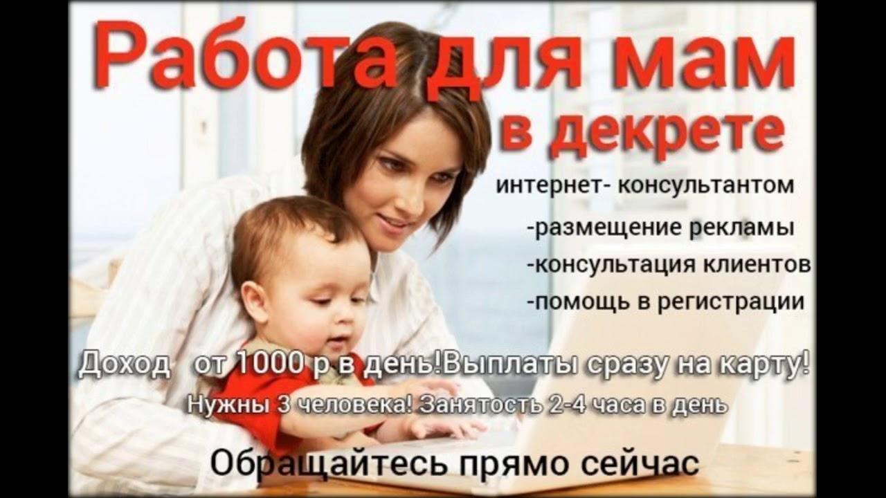 Работа для мам в декрете на дому - топ-15 вакансий и бизнес-идеи