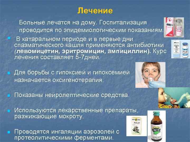 Признаки и симптомы коклюша у детей: лечение, осложнения и профилактика заболевания