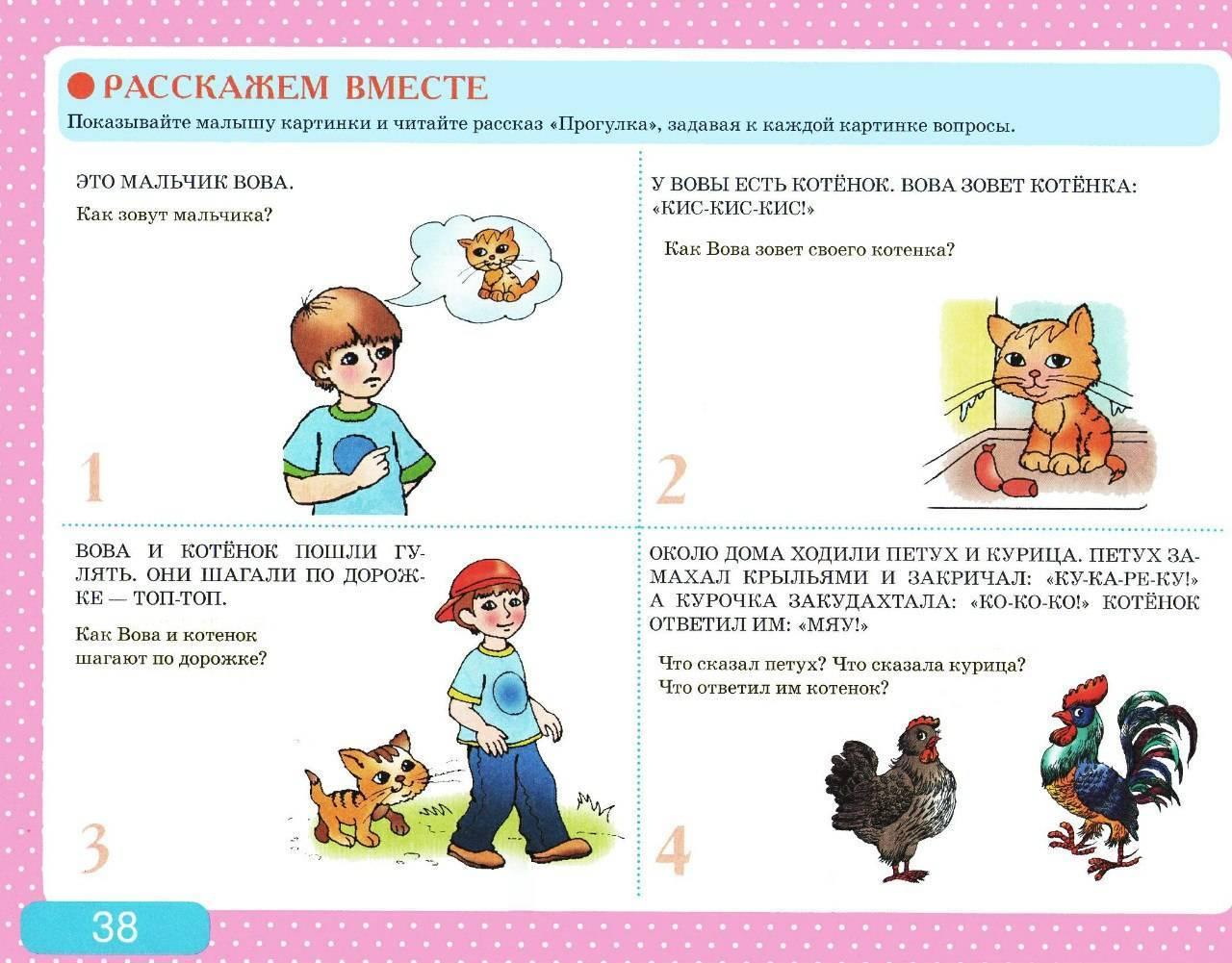 Игры и упражнения для развития речи у детей 1-2 лет