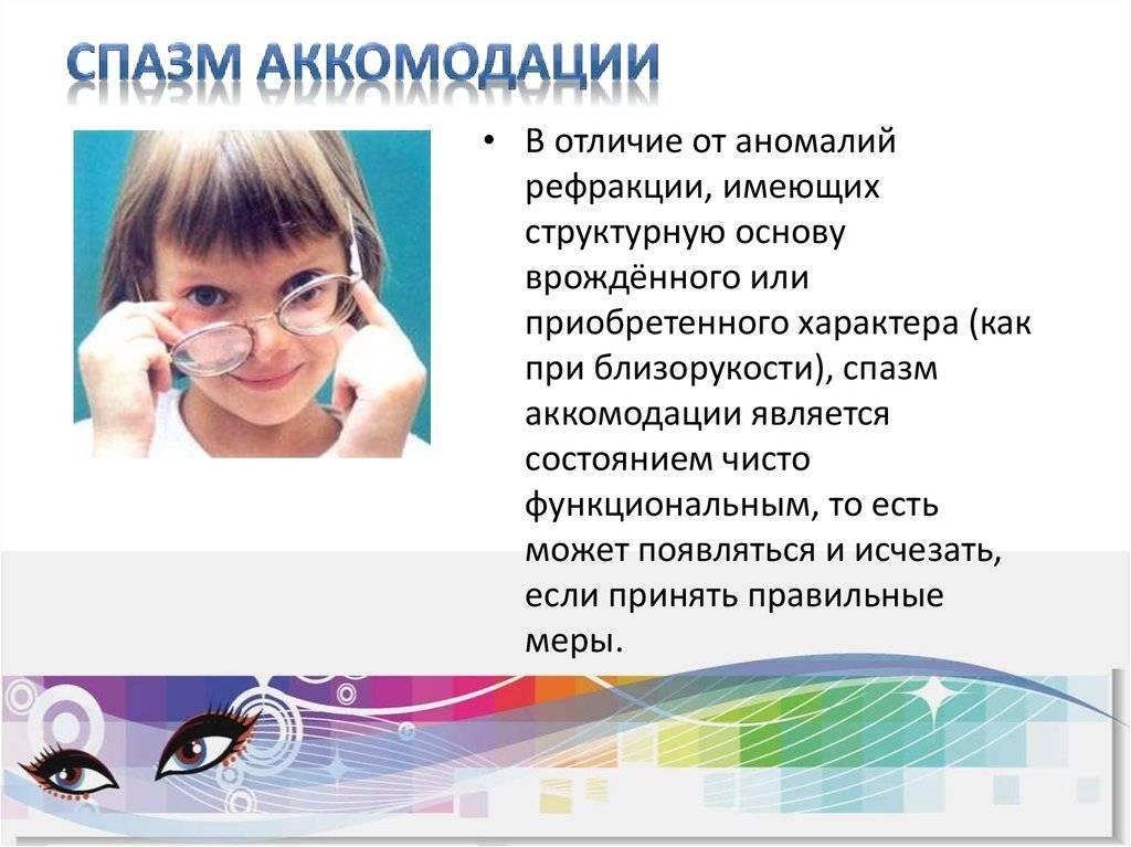 Спазм аккомодации у детей: 2 группы причин, симптомы, методы коррекции