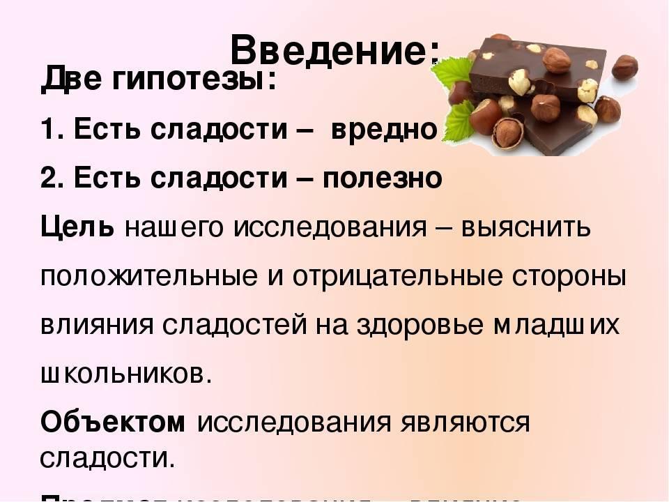 В каком количестве и с какого возраста можно давать детям шоколад?