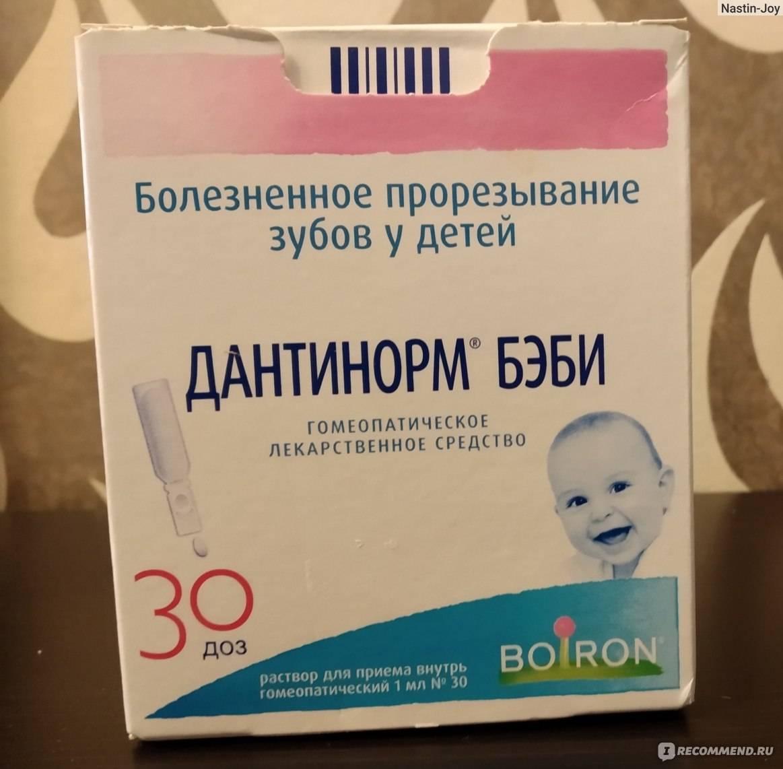 Недомогания младенца при прорезывании зубов