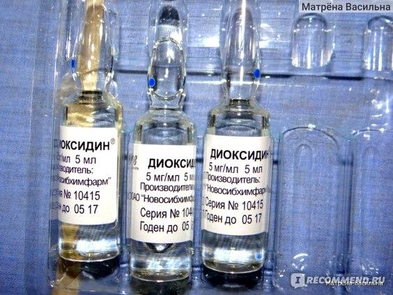 Лечение насморка и кашля диоксидином с помощью небулайзера