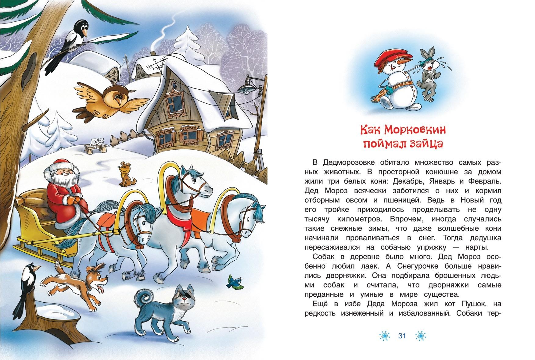 Дед мороз для ребенка на новый год - инструкция для родителей!