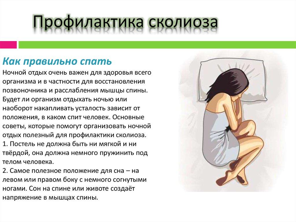 Причины возникновения сколиоза у детей, лечение и профилактика, от чего возникает появляется сколиоз