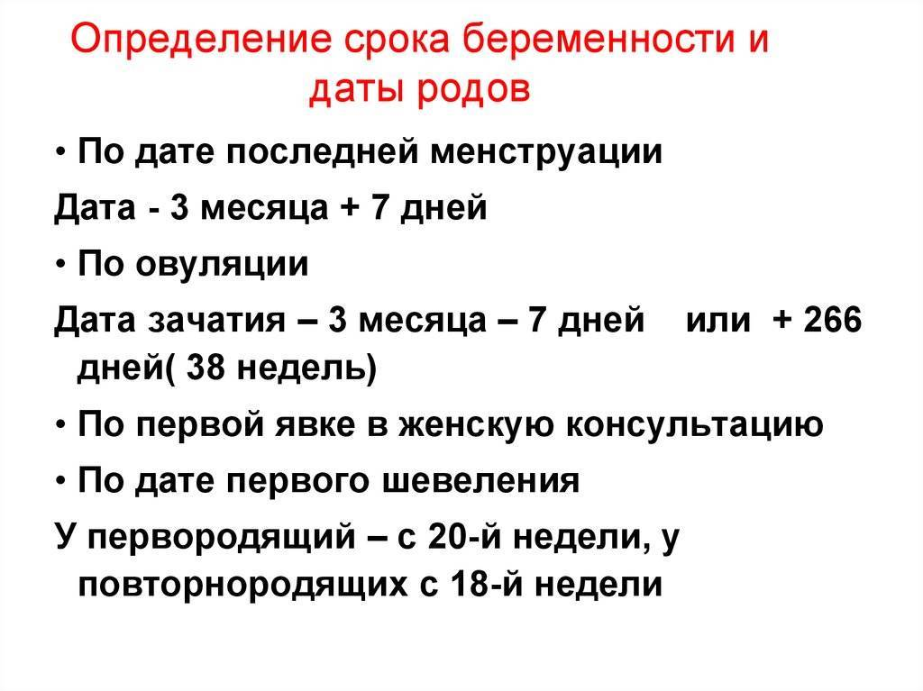 ᐉ рассчитать точный срок беременности. сроки беременности: акушерский и эмбриональный — как определить и не запутаться в сроках - ➡ sp-kupavna.ru