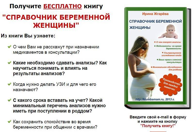 Постановка на учет по беременности - анализы, сроки