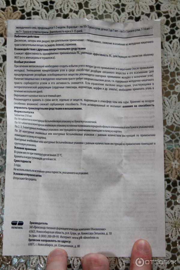 Активированный уголь детям: инструкция по применению, дозировка в таблетках