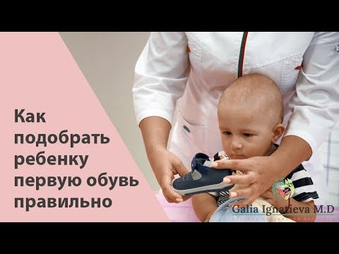 Детская обувь: как не ошибиться с размером