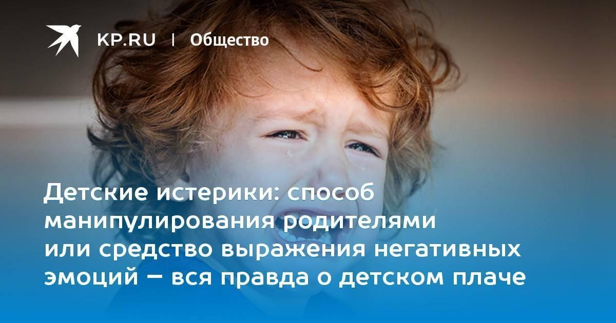 Действенные методы борьбы с истериками детей 4-х лет