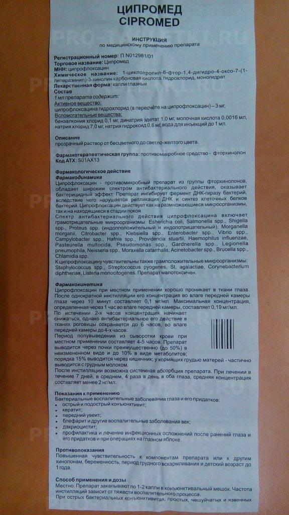 Дексаметазон: инструкция по применению, особые указания